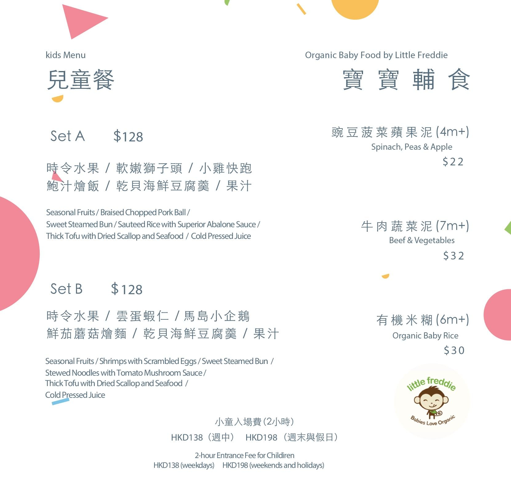 Origami Cafe's kids menu