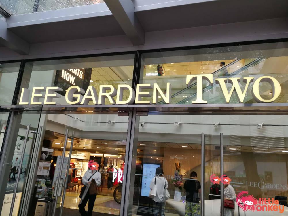 Lee Garden Two's entrance