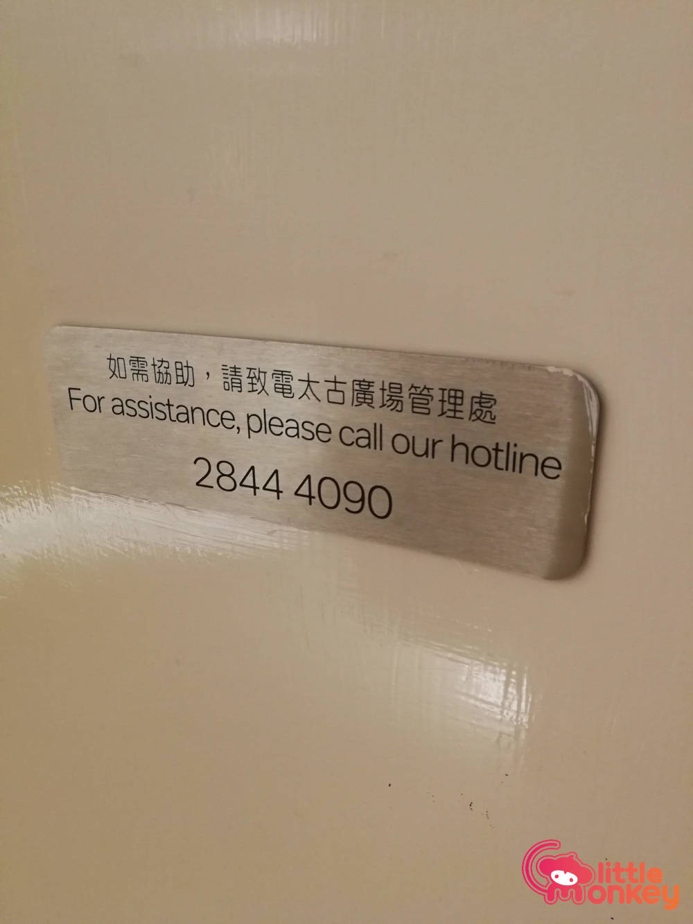 Nursery room's hotline number in Pacific Place
