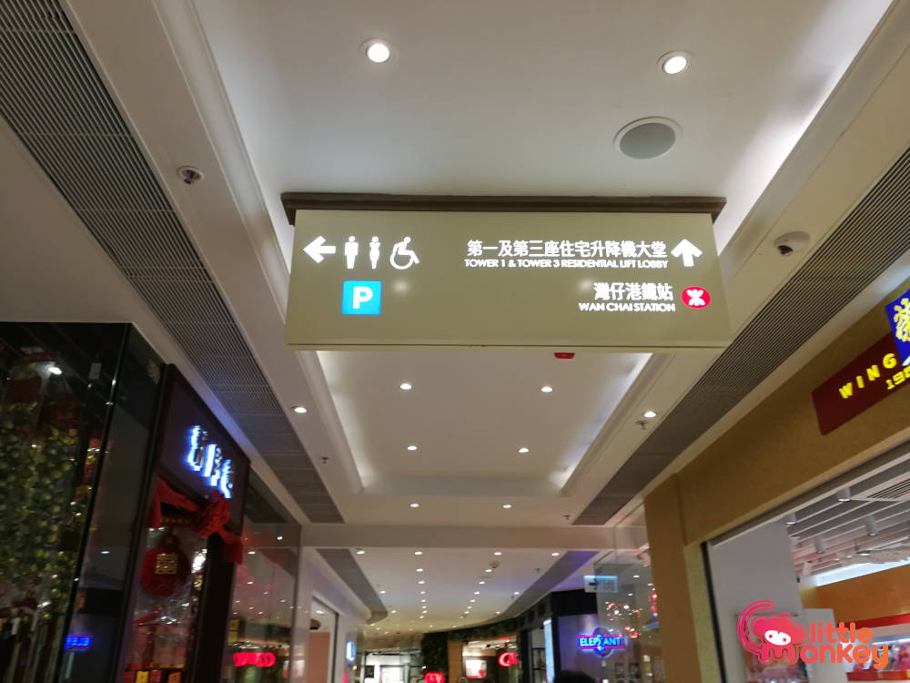 Lee Tung Avenue shopping mall navigation signs