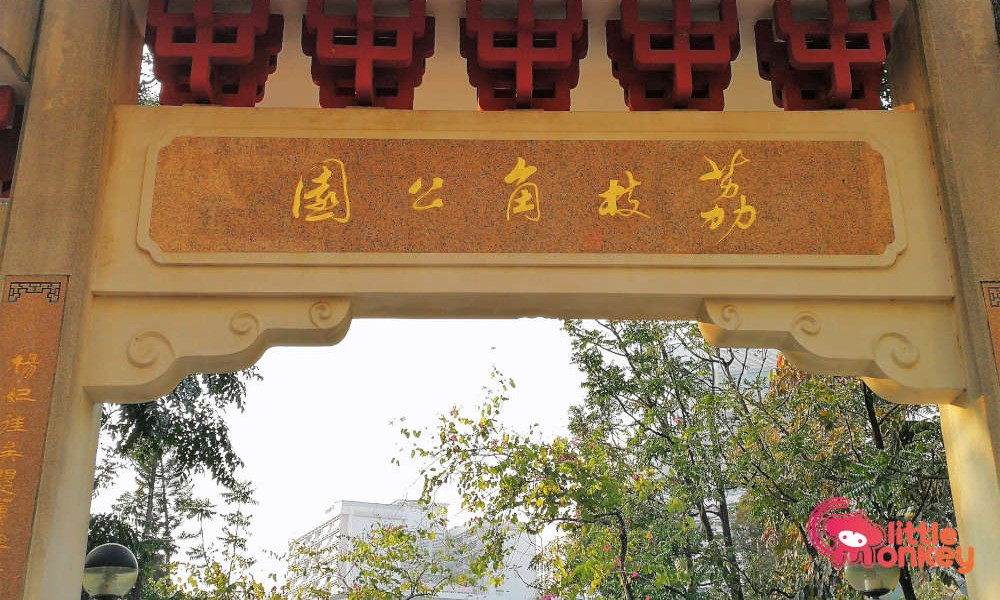 Entrance arch of Lai Chi Kok Park