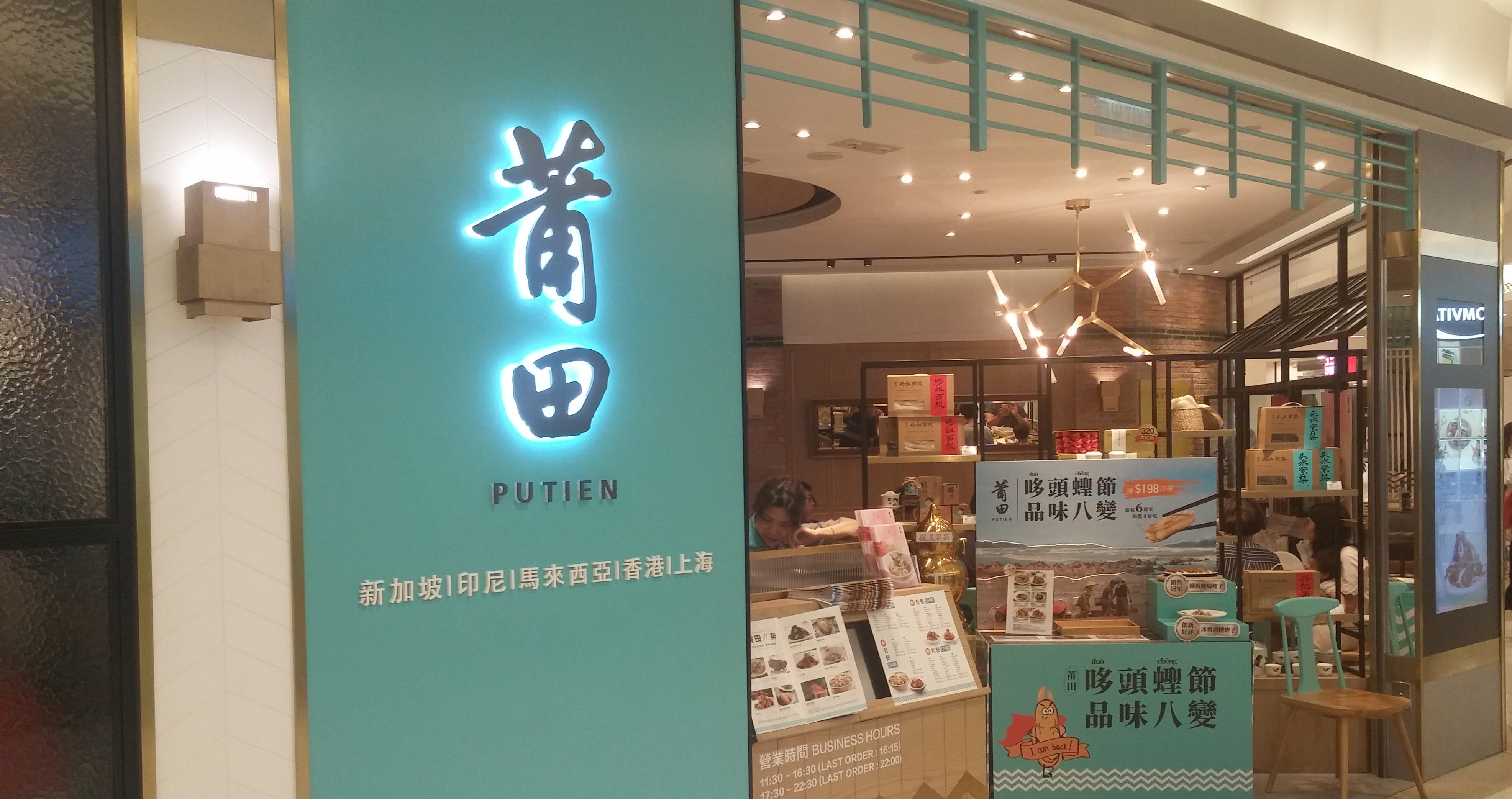 PUTIEN seafood restaurant at Tseung Kwan O