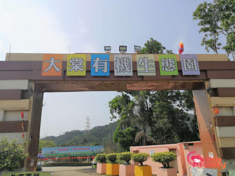 Sign at Tai Tong Organic EcoPark.