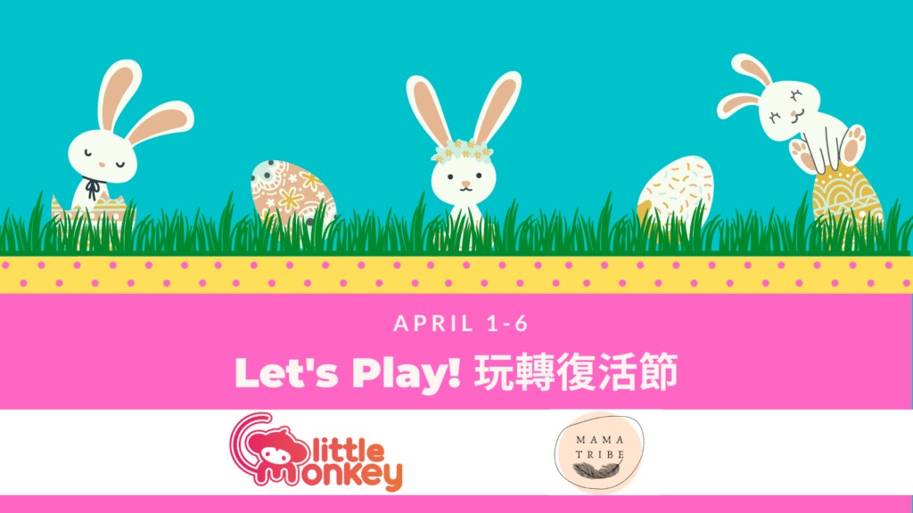 Let's Play  玩轉復活節 Easter Fun